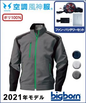 作業服の通販の【作業着デポ】【空調風神服】反射パイピング長袖ジャケットセット(2020年型)