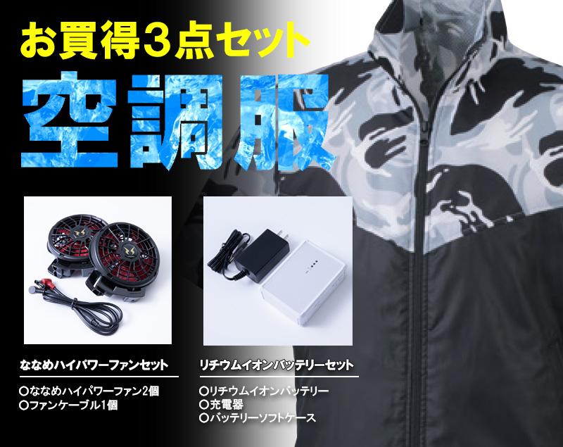 【空調風神服】ペイント半袖ジャケットセット2021年型(プラスチックファスナー)