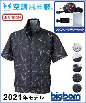 【空調風神服】カモフラ半袖ジャケットセット(2020年型)