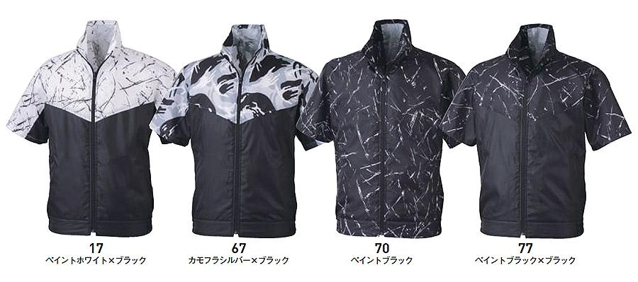 【空調風神服】ペイント半袖ジャケットセット 2021年型(コイルファスナー)