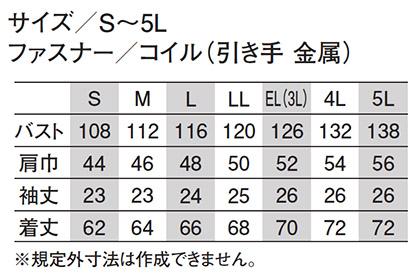 【空調風神服】ペイント半袖ジャケットセット 2021年型(コイルファスナー) サイズ詳細