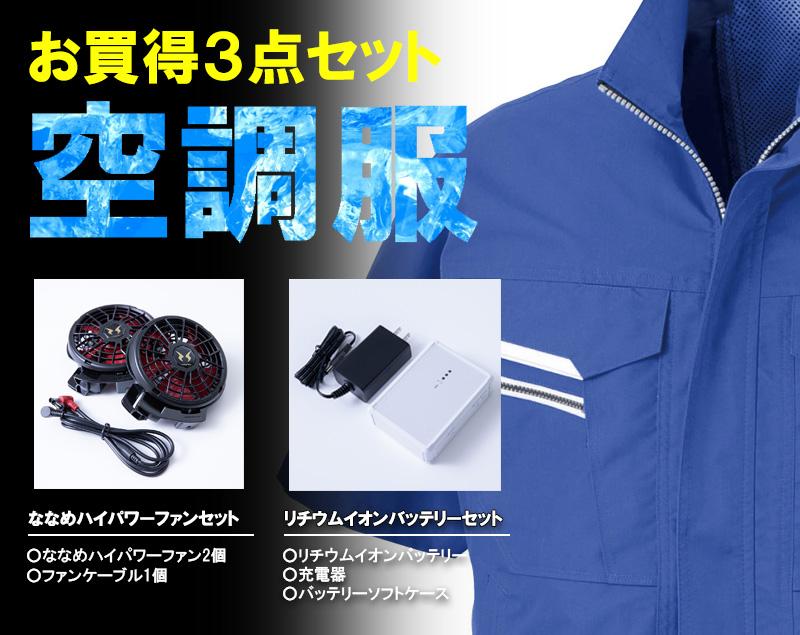 【空調風神服】帯電防止半袖ジャケットセット(2021年型)