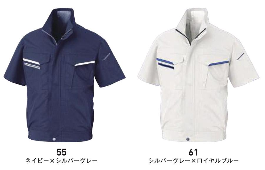 【空調風神服】帯電防止半袖ジャケットセット(2020年型)