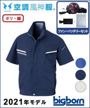作業服の通販の【作業着デポ】【空調風神服】帯電防止半袖ジャケットセット(2020年型)
