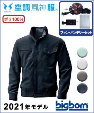 作業服の通販の【作業着デポ】【空調風神服】UVカット長袖ジャケットセット(2020年型)