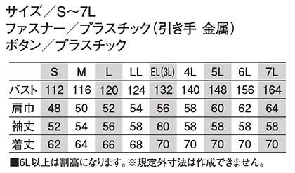 【空調風神服】UVカット長袖ジャケットセット(2020年型) サイズ詳細