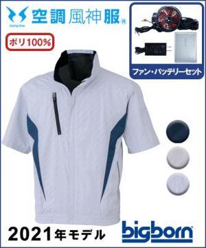 作業服の通販の【作業着デポ】【空調風神服】チタン加工半袖ジャケットセット(2020年型)