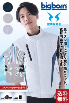 作業服の通販の【作業着デポ】【空調風神服】チタン加工ベストセット(2020年型)