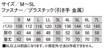 【空調風神服】チタン加工ベストセット(2020年型) サイズ詳細