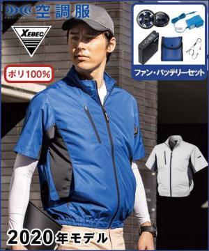 作業服の通販の【作業着デポ】【空調服】撥水半袖ブルゾンセット(2020年型)