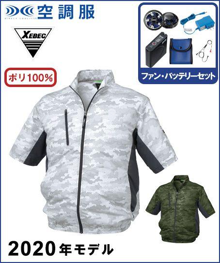 【空調服】迷彩半袖ブルゾンセット(2020年型)