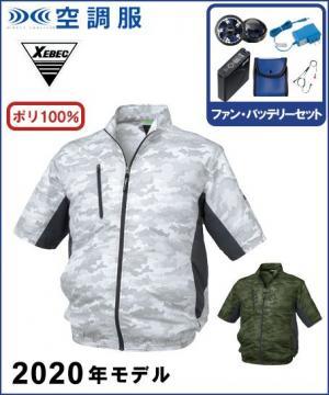 作業服の通販の【作業着デポ】【空調服】迷彩半袖ブルゾンセット(2020年型)