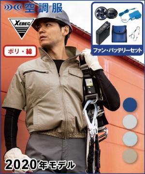 作業服の通販の【作業着デポ】【空調服】制電半袖ブルゾンセット(2020年型)