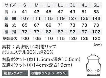 【空調服】制電半袖ブルゾンセット(2020年型) サイズ詳細