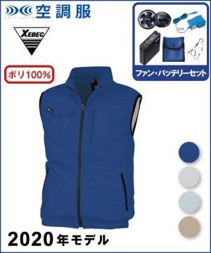 作業服の通販の【作業着デポ】【空調服】制電ベストセット(2020年型)