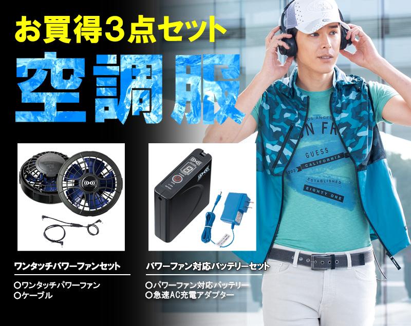 【空調服】迷彩ツートーンベストセット(2020年型)