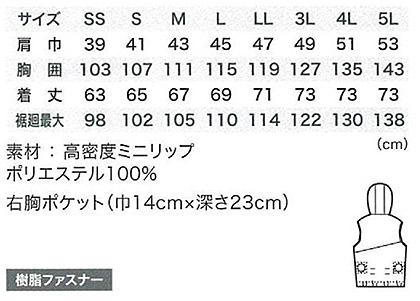 【空調服】迷彩ツートーンベストセット(2020年型) サイズ詳細