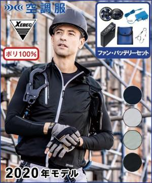 作業服の通販の【作業着デポ】【空調服】遮熱ハーネスベストセット(2020年型)