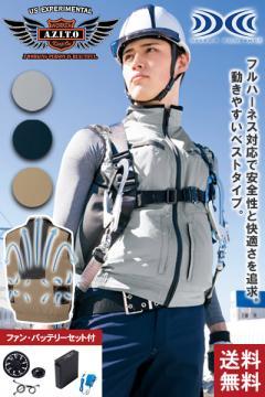 【空調服】帯電防止ハーネス対応ベストセット(旧型)
