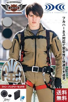 【空調服】帯電防止ハーネス対応長袖ブルゾンセット(旧型)