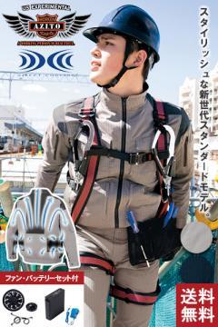 【空調服】吸汗速乾ハーネス対応長袖ブルゾンセット(旧型)