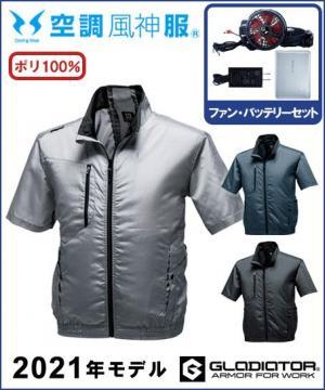 作業服の通販の【作業着デポ】【空調風神服】グラディエーター 半袖ジャケットセット(2021年型)