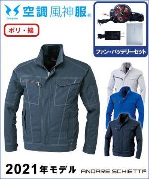 作業服の通販の【作業着デポ】【空調風神服】ニオイクリア 長袖ジャケットセット(2021年型)
