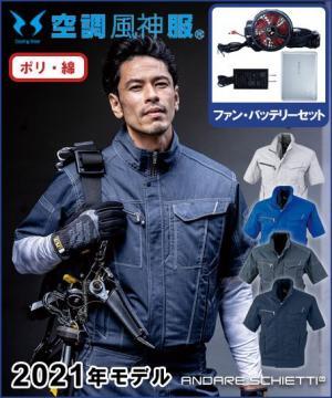 作業服の通販の【作業着デポ】【空調風神服】ニオイクリア 半袖ジャケットセット(2021年型)