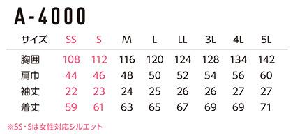 【空調風神服】ニオイクリア 半袖ジャケットセット(2021年型) サイズ詳細