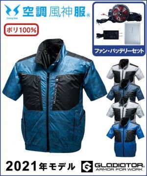 作業服の通販の【作業着デポ】【空調風神服】GLADIATOR 半袖ジャケットセット(2021年型)