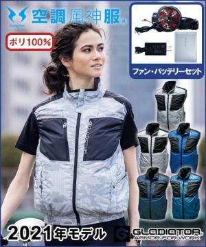 作業服の通販の【作業着デポ】【空調風神服】GLADIATORベストセット(2021年型)