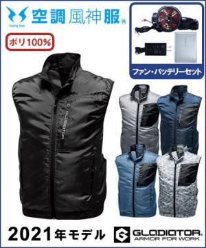 作業服の通販の【作業着デポ】【空調風神服】GLADIATORボルトクールベストセット(2021年型)