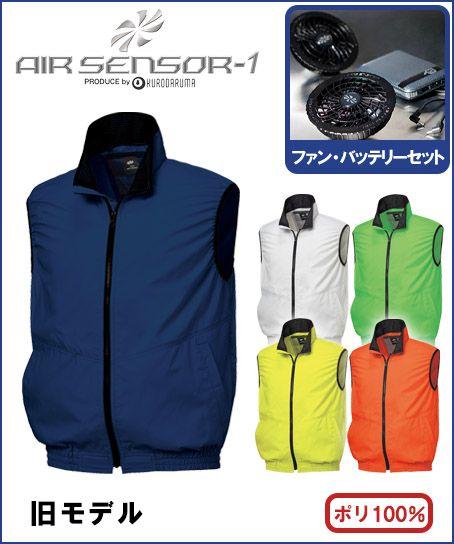 【AIR SENSOR-1】エアセンサー1 空調ベストセット