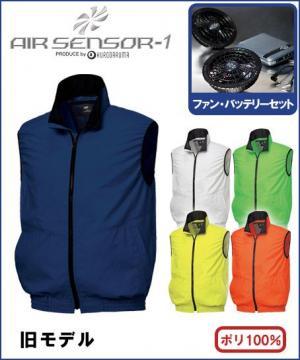 作業服の通販の【作業着デポ】【AIR SENSOR-1】エアセンサー1 空調ベストセット