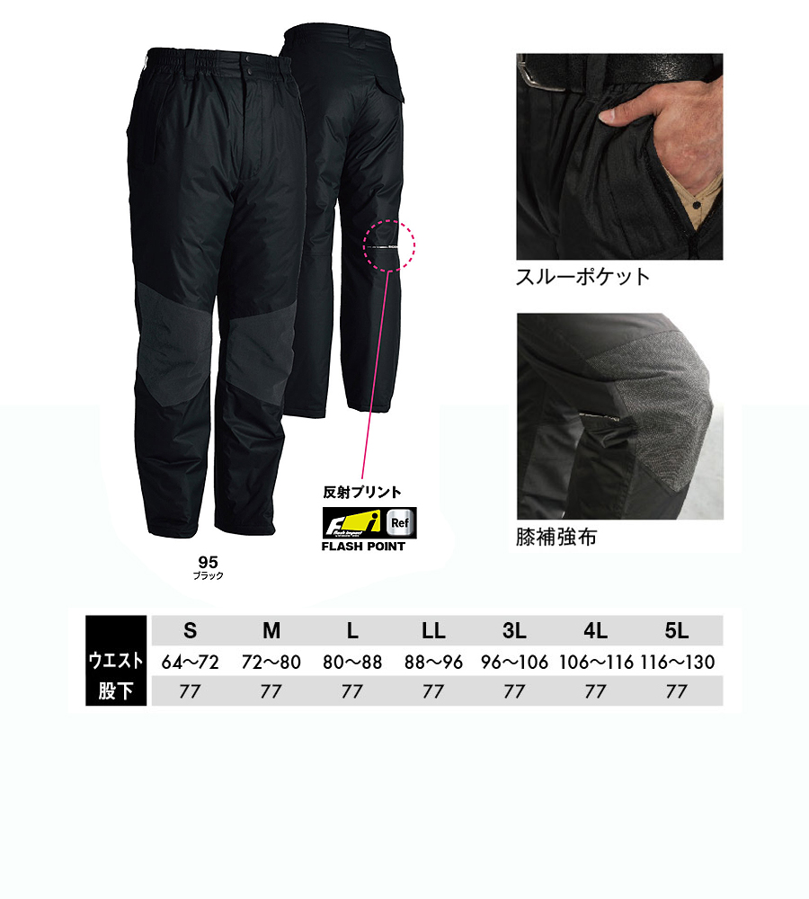 【TS DESIGN】メガヒート防水防寒パンツ