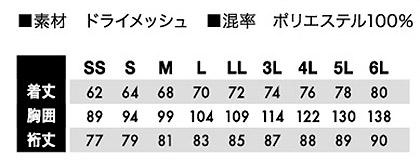 【TS DESIGN】スマートネックシャツ サイズ詳細