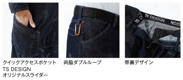 【TS DESIGN】レディースカーゴパンツ(ストレッチ)