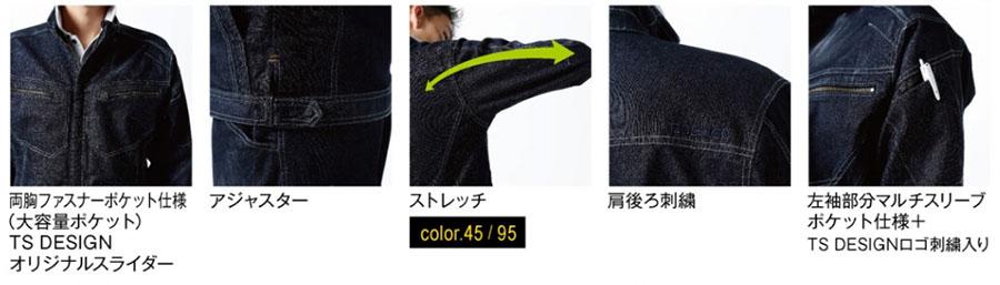 【TS DESIGN】コットンジャケット(ストレッチ)