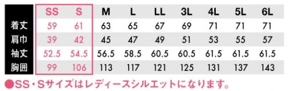 【TS DESIGN】コットンジャケット(ストレッチ) サイズ詳細