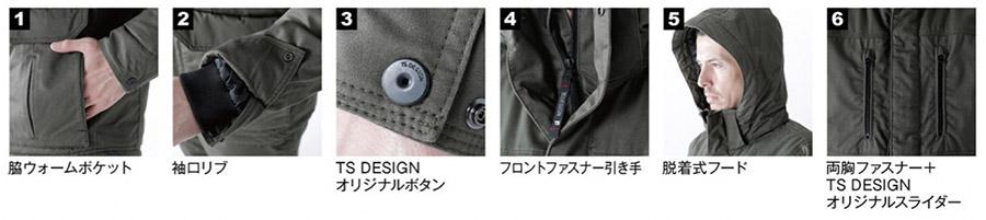 【TS DESIGN】ライトウォームジャケット