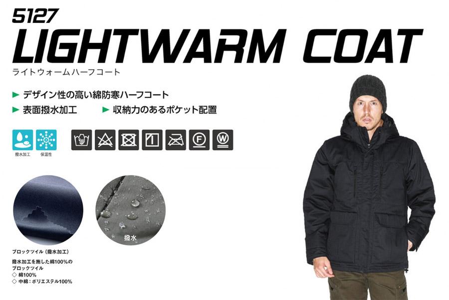 【TS DESIGN】ライトウォームハーフコート