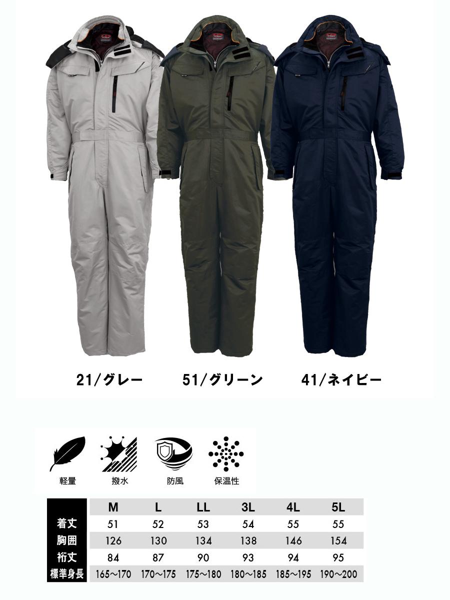 【TS DESIGN】防寒ツナギ(防風・撥水・軽量)