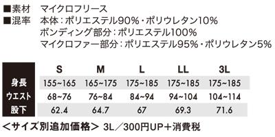 【TS DESIGN】ロングパンツ(ストレッチ・補強) サイズ詳細