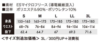 【TS DESIGN】ES ロングパンツ(制電・吸汗速乾) サイズ詳細