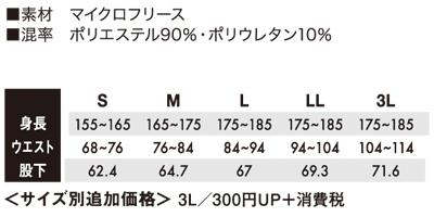 【TS DESIGN】ロングパンツ サイズ詳細