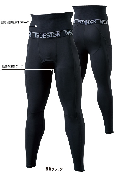 【TS DESIGN】腹巻付きロングパンツ