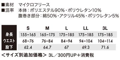 【TS DESIGN】腹巻付きロングパンツ サイズ詳細