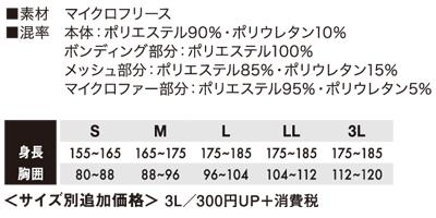 【TS DESIGN】ハイネックロングスリーブ(ストレッチ・補強) サイズ詳細