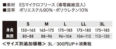 【TS DESIGN】ES ロングスリーブシャツ(制電・吸汗速乾) サイズ詳細