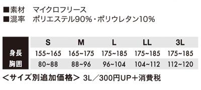 【TS DESIGN】ロングスリーブシャツ サイズ詳細